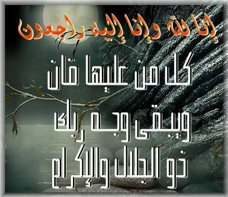 وفاة المرجع الشيعي فضل الله 10989.imgcache