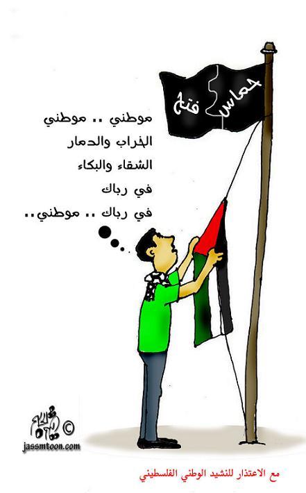 رد: نشيد موطني .. بما يتلائم مع الوضع الحالي لكل البلدان العربية وعلى راسها  العراق وفلسطين