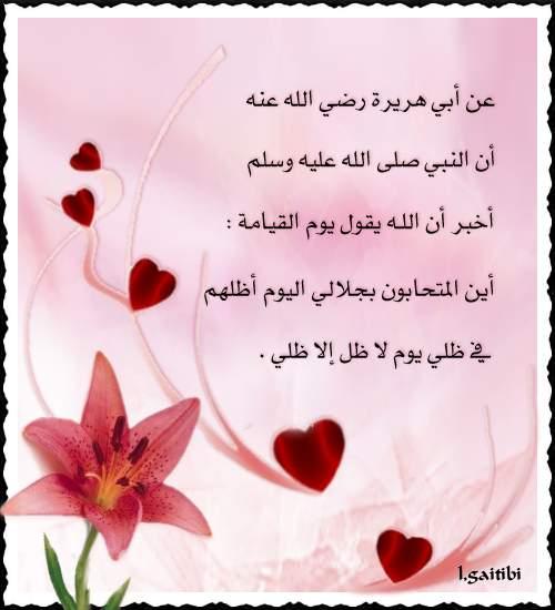 أحبك في الله
